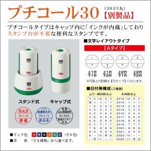 日付印 プチコール30 シャチハタ式 連続捺印データー印 Aタイプ サンビー|kippo