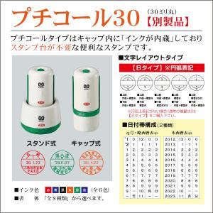 日付印 プチコール30 シャチハタ式 連続捺印データー印 Bタイプ 円弧配置 サンビー|kippo