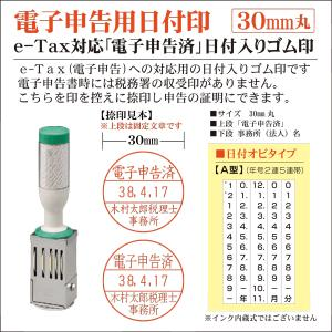 電子申告e-Tax用日付印 申告済 30mm 中型 テクノタッチデーター サンビー 税理士ゴム印型|kippo
