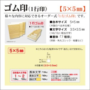 「5×5mm」オーダーゴム印 一行 台木5mm 文字約10pt 1行はんこ 氏名 事務 科目 住所 学校 kippo