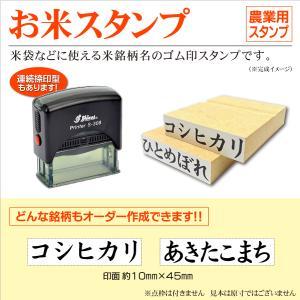 米袋などの捺印に便利な「お米銘柄スタンプ」です。  ■印面サイズ 10×45mm ■台木サイズ 12...