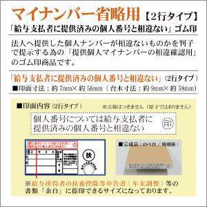 マイナンバー省略・確認用2行タイプゴム印「提供済みの個人番号と相違ない」年末調整|kippo