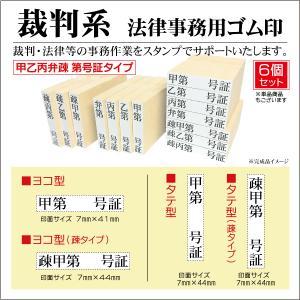 裁判用ゴム印  甲乙丙弁疎  第号証 6個セット 弁護士 士業 訴訟 証拠書類 判子|kippo