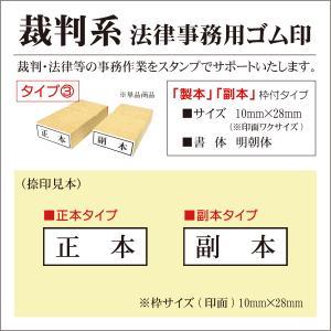 裁判系ゴム印 正本 副本 枠付単品タイプ  弁護士 士業 訴訟 判子|kippo
