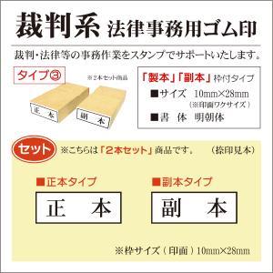 裁判系ゴム印 正本 副本 枠付2個セットタイプ 弁護士 士業 訴訟 判子|kippo
