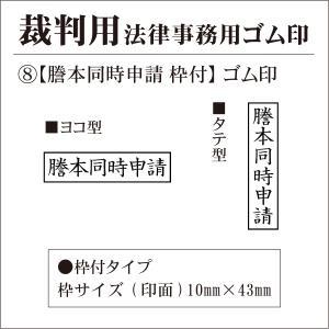 士業裁判系ゴム印 謄本同時申請 枠付タイプ  裁判 訴訟 事務 スタンプ 判子|kippo