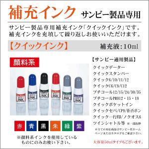 「補充インク」顔料系「クイックインク」10mmlサンビー専用インク(クイックスタンパー・クイックデータ・プチコール等)/スタンプ/はんこ/インク/印鑑|kippo