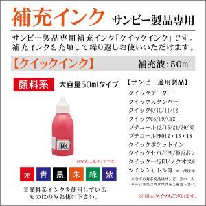 「補充インク」顔料系「クイックインク」大容量50mmlサンビー専用インク(クイックスタンパー・クイックデータ・プチコール等)/スタンプ/はんこ/インク/印鑑|kippo