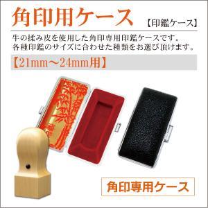 印鑑ケース「16.5mm〜18mm用」もみ革 印鑑収納 実印 認印|kippo
