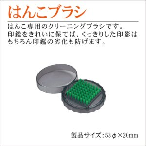 はんこブラシ/印章用品/清掃/クリーニングブラシ/ハンコ/印鑑|kippo