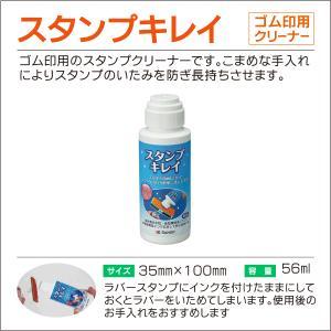 スタンプキレイ はんこクリーナー ゴム印清掃 印章用品|kippo