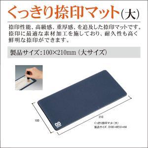 くっきり捺印マット 大サイズ 100×210mm ハンコマット 印章用品 はんこ|kippo