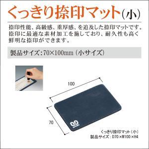 くっきり捺印マット 小サイズ 70×100mm ハンコマット 印章用品 はんこ|kippo