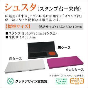 シュスタ(朱肉+スタンプ台)「標準サイズ」インク台 印鑑 ゴム印 スタンプ|kippo