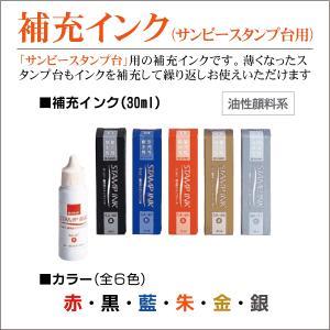 「補充インク」30ml顔料系「サンビースタンプ台」スタンプ/はんこ/インク/印鑑|kippo