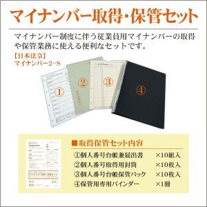 日本法令マイナンバー取得・保管セット(従業員用)2-S 個人番号 法令用紙|kippo