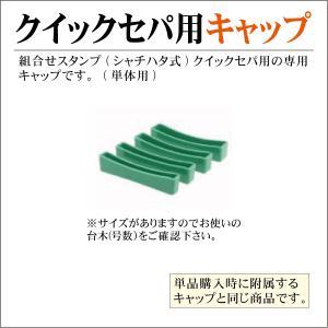 「キャップ」クイックセパ専用キャップ(シャチハタタイプ親子印用)単品用 サンビー 組合せ パーツ|kippo