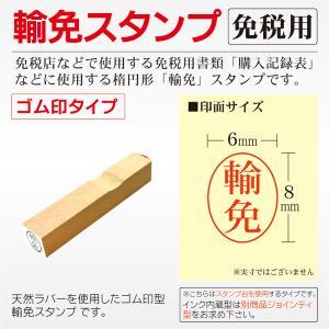 輸免スタンプ 免税用・即日出荷 割印 ゴム印型 消費税 免税店 日本法令 はんこ