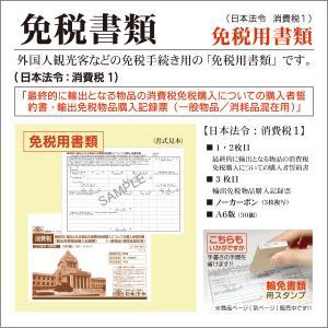 免税用書類 日本法令消費税1「最終的に輸出となる物品の消費税免税購入についての購入者誓約書・輸出免税...