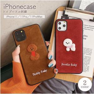 iPhoneケース iPhoneカバー かわいい ワンちゃん 犬 トイプードル ベロア素材 刺繍 キュート おしゃれ シンプル ふわふわ肌触り|kira-bsmile