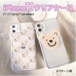 iPhoneケース iPhoneカバー クリアケース くまちゃん クマ かわいい シンプル 操作性抜群 機能性抜群 キュート くまちゃん柄|kira-bsmile