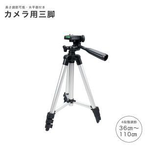 三脚 ビデオカメラ 三脚 一眼レフカメラ 軽量 ミニ 4段階伸縮 360度回転 3WAY雲台 スマホ 自分撮り 自撮り 三脚スタンド アルミ製  伸縮式 折り畳|kira-bsmile