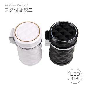車用 灰皿 ドリンクホルダー型 ブラック 黒 喫煙 車 アクセサリー LED付き LED 照明付きで夜間も便利 便利 差し込むだけ|kira-bsmile