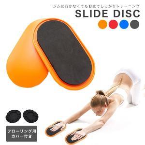 スライドディスク トレーニングディスク フィットネス エクササイズ 体感トレーニング トレーニング 筋トレ フローリング用カバー付き 簡単 簡単エクサ|kira-bsmile