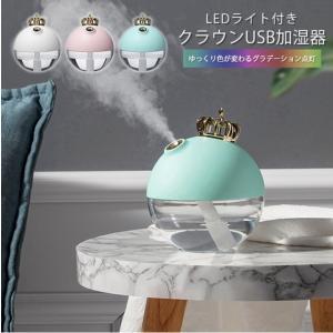 加湿器 卓上 USB加湿器 クラウン LED グラデーション点灯 丸い 球体型 クラウン付き 王冠 かわいい おしゃれ 加湿 風邪予防|kira-bsmile