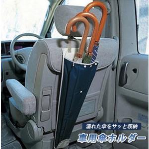 傘ホルダー 傘ケース アンブレラケース 車用 車 収納ホルダー 傘収納ホルダー 雨傘ホルダー 雨傘 折り畳み傘 子供用傘 長さ調節可能|kira-bsmile