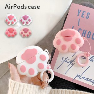 Airpodsケース AirpodsProケース カバー Airpodsカバー Airpods専用ケース 肉球 かわいい 肉球デザイン キュート 傷防止 汚れ防止|kira-bsmile