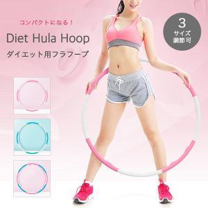 フラフープ ダイエット用フラフープ ダイエット エクササイズ 組み立て式 3サイズ トレーニング 組み合わせ自由 くびれ 引き締め|kira-bsmile