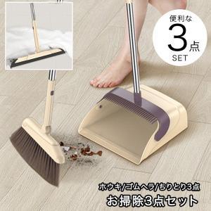 ほうき ちりとり 水切りワイパー ゴムベラ セット ほうきセット ほうきちりとりワイパーセット お掃除 掃除セット ゴミ取り専用コーム付き|kira-bsmile