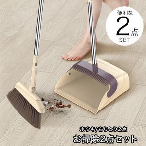 ほうき ちりとり セット ほうきちりとりセット お掃除 掃除セット お掃除セット 掃除 掃除用具 掃除道具 清掃用品 室内 屋外 玄関|kira-bsmile