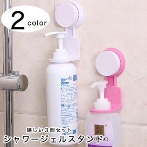 ボトルホルダー 同色3個セット シャンプーボトルホルダー バスルーム 浴室 バス用品 シャンプー ボディーソープ ディスペンサーホルダー|kira-bsmile