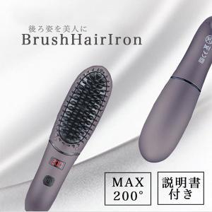 ホットブラシ ブラシアイロン ヘアアイロン アイロン さらさら 美髪 寝ぐせ直し ヘアスタイリング 5段階温度調節 持ち運び便利|kira-bsmile