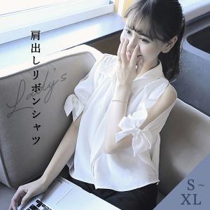 シャツ ブラウス レディース 半袖 肩出し リボンシャツ 肩出しリボンシャツ ホワイト 綺麗め 大人かわいい 着回し抜群 合わせやすい|kira-bsmile