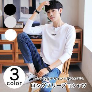トップス ロンT ロングTシャツ 長袖 メンズ シンプル 着回し抜群 合わせやすい 使いやすい ロングスリーブTシャツ ワンポイントロゴ入り|kira-bsmile