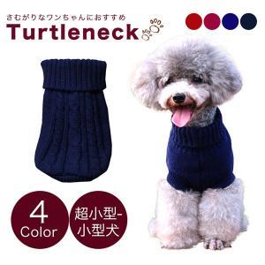 ドッグウェア 犬 服 犬服 犬用 犬の服 冬 冬用 秋冬 ニット あったか 超小型 小型犬 暖かい タートルネックニット ニット服 kira-bsmile