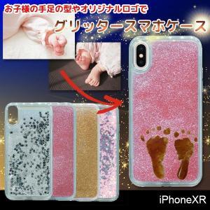 iPhoneXR スマホケース オーダーメイド グリッター 手足型 チームロゴ ペット 写真 オリジナルデザイン kira-bsmile