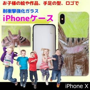 iPhoneX スマホケース オーダーメイド 強化ガラス 子供の絵 ロゴ 手足型 ペット 写真 オリジナルデザイン kira-bsmile