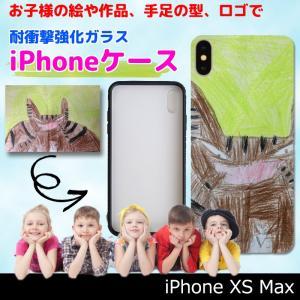 iPhoneXS MAX スマホケース オーダーメイド 強化ガラス 子供の絵 ロゴ 手足型 ペット 写真 オリジナルデザイン kira-bsmile