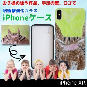 iPhoneXR スマホケース オーダーメイド 強化ガラス 子供の絵 ロゴ 手足型 ペット 写真 オリジナルデザイン kira-bsmile