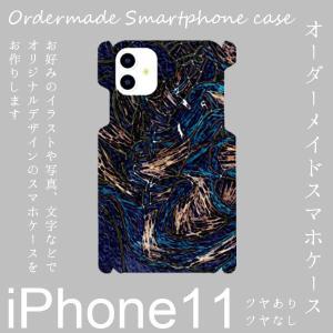 iPhone11 スマホケース オーダーメイド 背面ケース 側表面印刷 子供の絵 チームロゴ ペット 写真 オリジナルデザイン|kira-bsmile