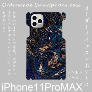 iPhone11ProMAX スマホケース オーダーメイド 背面ケース 側表面印刷 子供の絵 チームロゴ ペット 写真 オリジナルデザイン|kira-bsmile