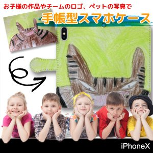 iPhoneX XS スマホケース オーダーメイド 手帳型 子供の絵 チームロゴ ペット 写真 オリジナルデザイン kira-bsmile