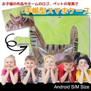 Android スマホケース オーダーメイド 手帳型 M Sサイズ 子供の絵 チームロゴ ペット 写真 オリジナルデザイン|kira-bsmile