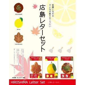 レターセット 広島 広島レターセット もみじ饅頭 広島レモン お好み焼き おもしろい メッセージカード プレゼント お土産|kira-bsmile