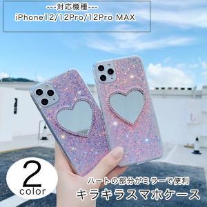 iPhoneケース iPhoneカバー ハート ミラー 可愛い オシャレ フェミニン 乙女 キラキラ キラキラケース|kira-bsmile