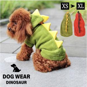 ドッグウェア 犬用 犬服 犬用ウェア 犬用服 怪獣 ダイナソー フード付き かわいい 着ぐるみ風 キュート お散歩 室内着 スナップボタン kira-bsmile